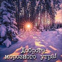 Фото доброго морозного утра