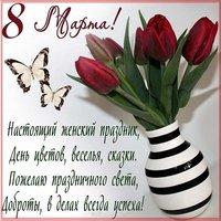 Фото и открытка к 8 марта