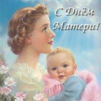Фото к дню матери