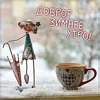 Фото картинка доброе зимнее утро