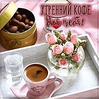 Фото картинка утренний кофе