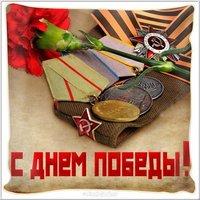 Фото открытка 9 мая День Победы