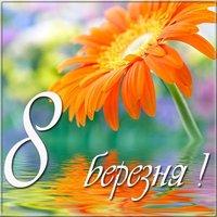 Фото открытка на 8 березня