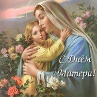 Фото открытка на день матери