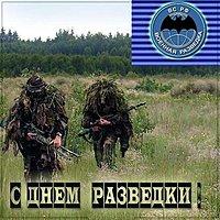 Фото открытка на день военной разведки