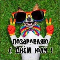 Фото открытка на день Юли