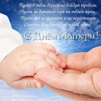 Фото открытка поздравление с днем матери