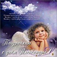 Фото открытка с днем Александры