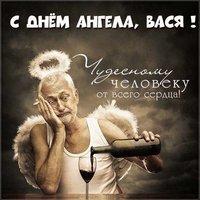 Фото открытка с днем ангела Василий