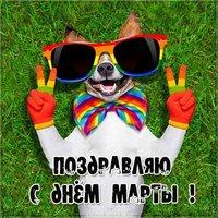 Фото открытка с днем Марты
