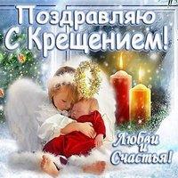 Фото открытка с крещением господним