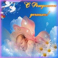 Фото открытка с рождением дочери