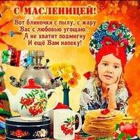 Фото с праздником масленицы открытка