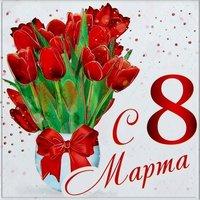 Фотография красивая цветы к 8 марта