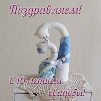 Годовщина свадьбы 10 лет открытка