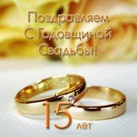 Годовщина свадьбы 15 лет открытка
