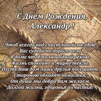 Именная открытка с днем рождения мужчине Александру