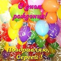 Именная открытка с днем рождения мужчине Сергею