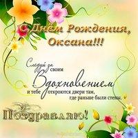 Именная открытка с днем рождения Оксана