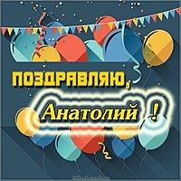 Имя Анатолий открытка