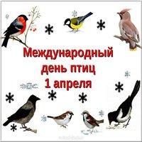 Картинка 1 апреля международный день птиц