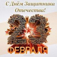 Картинка 23 февраля день защитника отечества