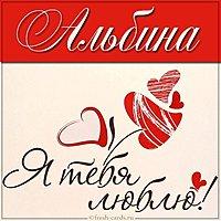 Картинка Альбина я тебя люблю