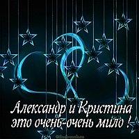 Картинка Александр и Кристина