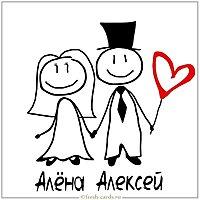 Картинка Алексей и Алена