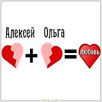 Картинка Алексей и Ольга