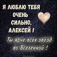 Картинка Алексей я тебя люблю очень сильно