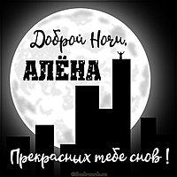 Картинка Алена доброй ночи