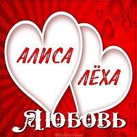 Картинка Алиса и Леха любовь