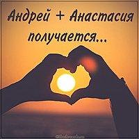 Картинка Андрей и Анастасия