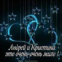 Картинка Андрей и Кристина