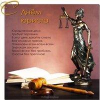 Картинка бесплатная с днем юриста