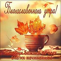 Картинка благословенного осеннего утра с надписью