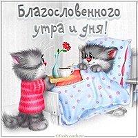 Картинка благословенного утра и дня с надписью
