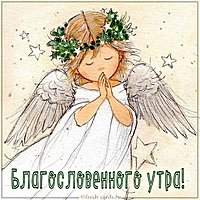 Картинка благословенного утра с ангелом