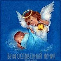 Картинка благословенной ночи с ангелом