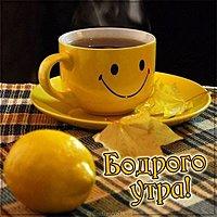 Картинка бодрого утра с надписью прикольная