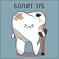 Картинка болит зуб прикольная