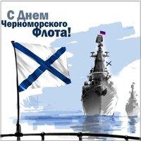 Картинка день Черноморского Флота России