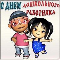 Картинка день дошкольного работника в детском саду