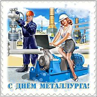 Картинка день металлурга прикольная