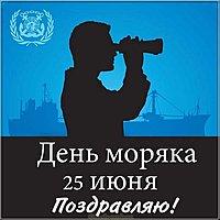 Картинка день моряков надводников