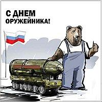Картинка день оружейника в России