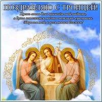 Картинка день Пятидесятницы