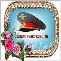 Картинка день участкового в России