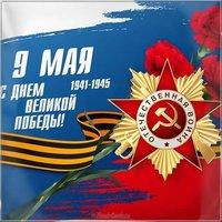 Картинка День Великой Победы